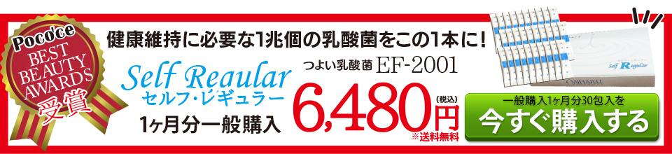 miharuの乳酸菌通販