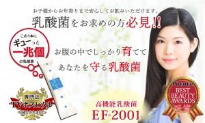 miharuの乳酸菌は免疫力向上させあなたのからだを守ります。